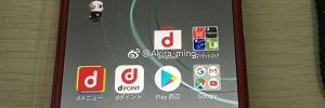 Sony Xperia XZ Premium Rojo (1)